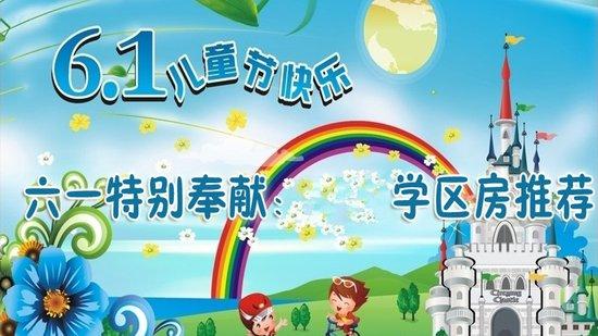 六一儿童节将至 港城市中心成熟配套优质学区房攻略