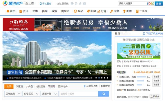 腾讯房产连云港站全新改版 五大巨变助力网友置业