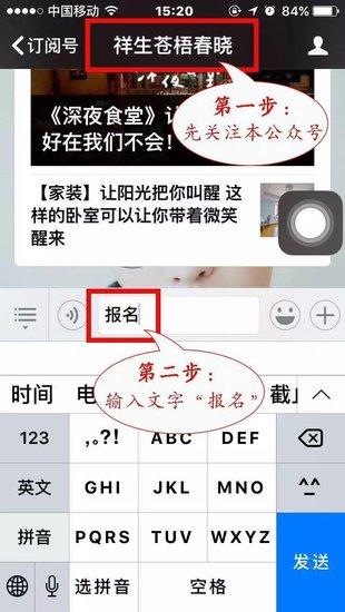 """""""祥生杯""""2017连云港少儿舞蹈大赛火热开启报名"""