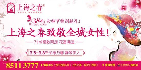 全城派送康乃馨 上海之春伊人节特别献礼
