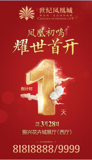 世纪凤凰城首开盛典,倒计时1天!
