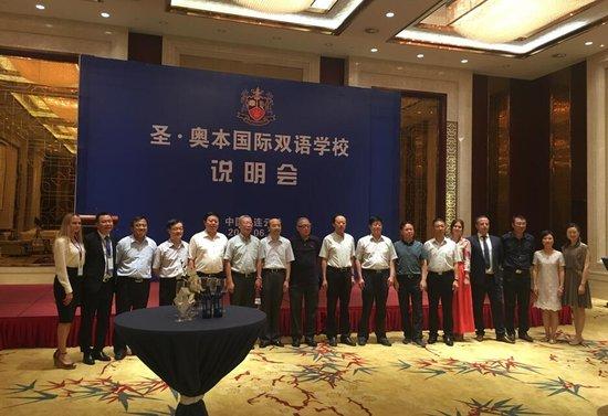 中英教育合作重点项目落户连云新城
