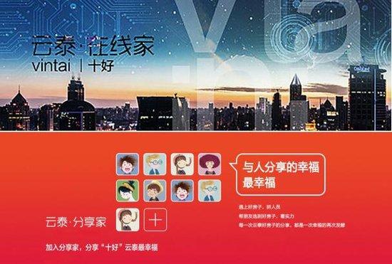 云泰•青青家园智慧4.0品牌盛典  12月31日邀您鉴证