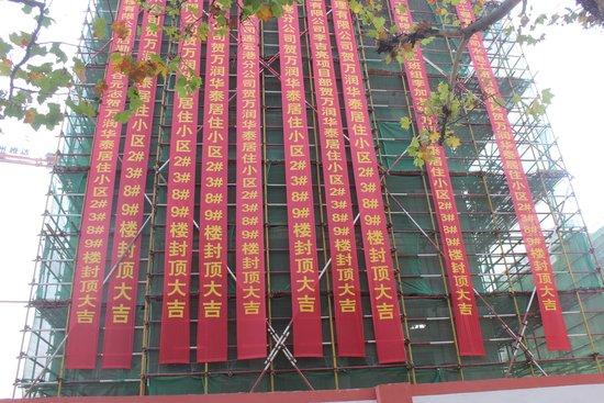 9月12日万润·华泰一期2#3#8#9#四栋楼顺利封顶
