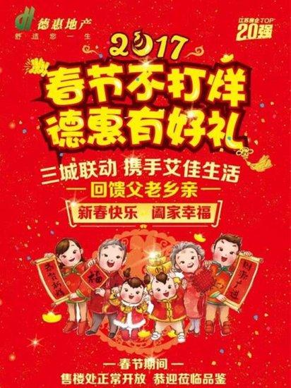 春节不打烊,德惠集团三城联动回馈父老乡亲!
