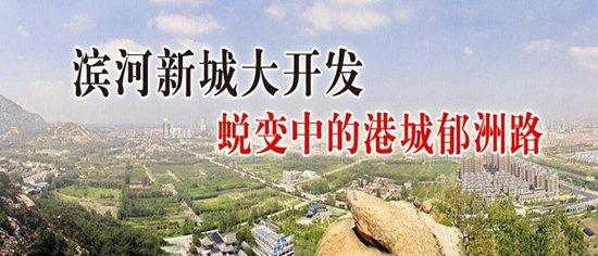 千亿房企碧桂园入驻滨河新城 还会去新海新区买房吗?