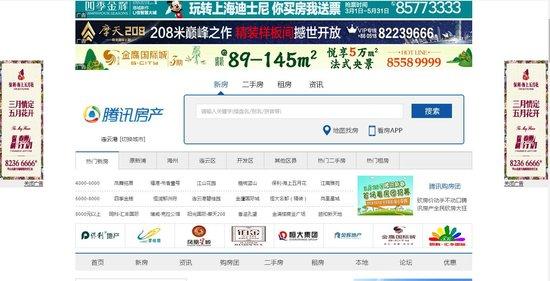 腾讯房产连云港站新版上线 用户体验全面升级