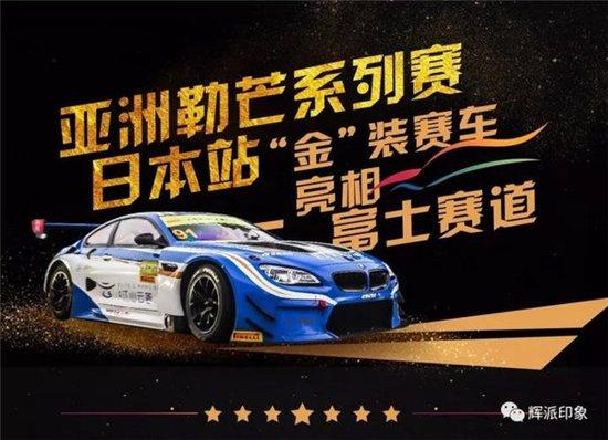 金辉FISTTeam AAI车队亚洲勒芒系列赛日本站再夺桂冠