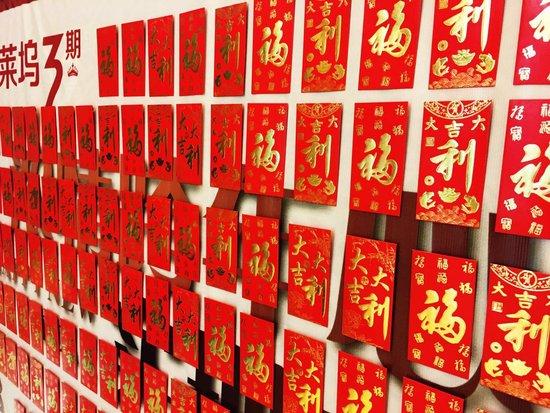前方红色预警 好莱坞惊现红包墙图片