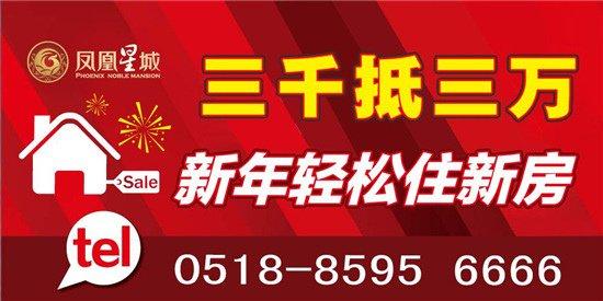 3千抵3万 凤凰星城携手腾讯房产电商钜惠来袭