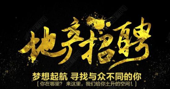 新城控股连云港公司千人专场招聘会