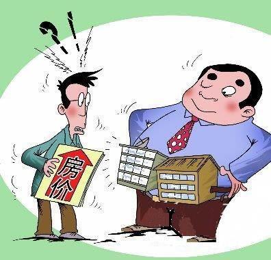 买房要知道的误区 买涨不买跌心态可得改