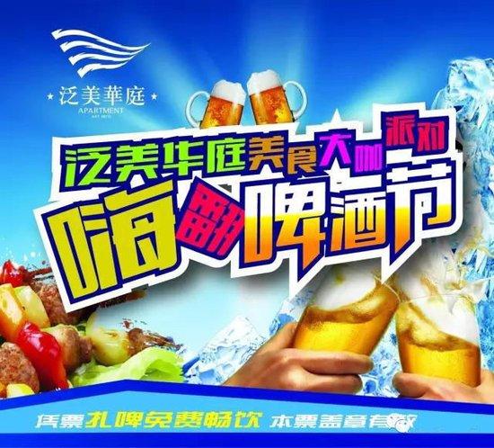 河东音乐啤酒节开启盛夏狂欢季 泛美带您畅享清凉啤酒