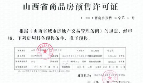 [滨西锦绣城]开启预售证一期二期销售火热取得82小学图片