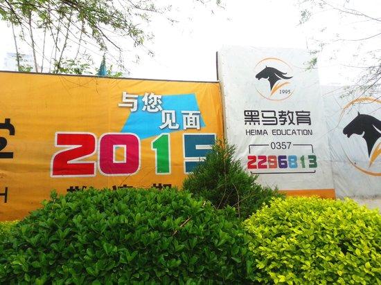 临汾双语艺术小学黑马预计2015年v双语完成_频70语文年代小学图片
