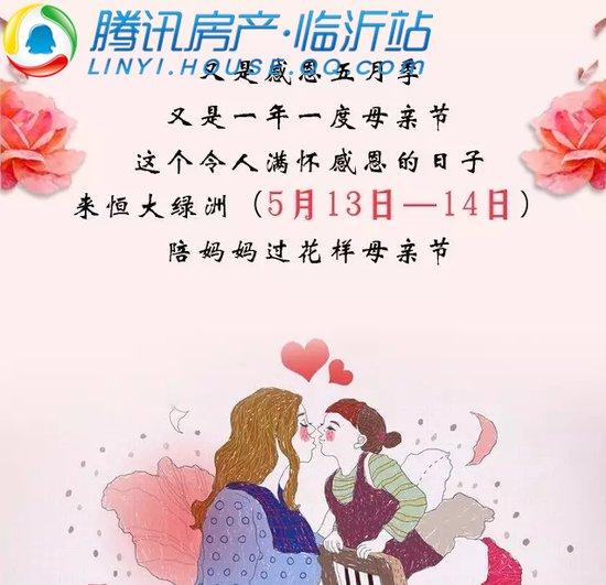 【临沂恒大绿洲】花样好时光,感恩献爱母亲节!
