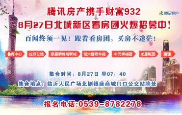 8月27日北城新区看房团火爆招募!