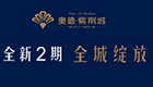 奥德紫荆城 全新2期