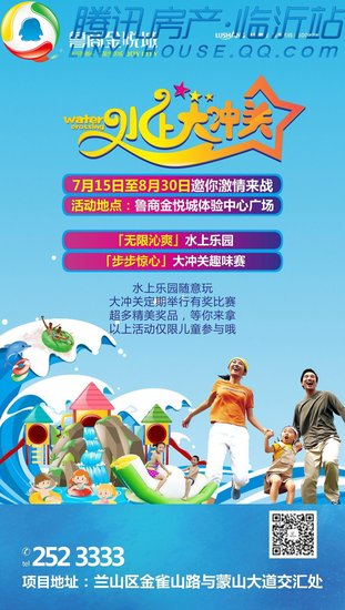 鲁商·金悦城水上乐园炫酷来袭 high翻整个夏日!