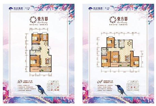 东方郡电梯花园洋房5月29日VIP认筹荣耀开启!
