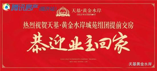 热烈祝贺天基·黄金水岸城苑组团提前200天交房!