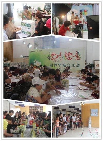 """金泰.华城端午节暨儿童节活动""""棕""""情开启"""