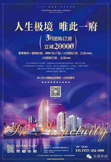 三月频道立减20000,更有每天一套团购房_情趣密云北京特价酒店预订的图片
