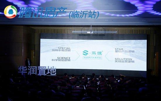 与时代共进者共赏——2017华润置地品牌升级发布会圆满落幕!