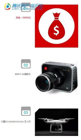 豪森名邸:两天怎么才能赚到38888?一部手机一个创意就可以!