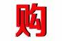 永富御景城 幸福电梯小洋楼,500抵5000入会,送锅具三件套
