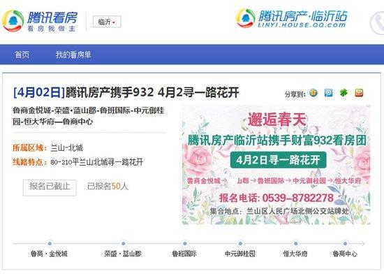 春满四月:腾讯房产临沂站4月2兰山北城看房团圆满结束!