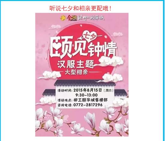 柳工颐华城七夕汉服主题交友派对8月15日进行