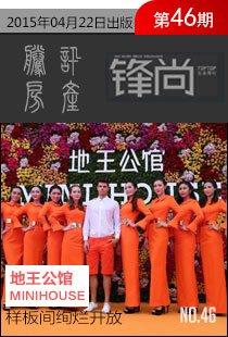 锋地产期刊2015年第46期