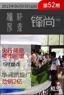 锋地产期刊2015年第52期