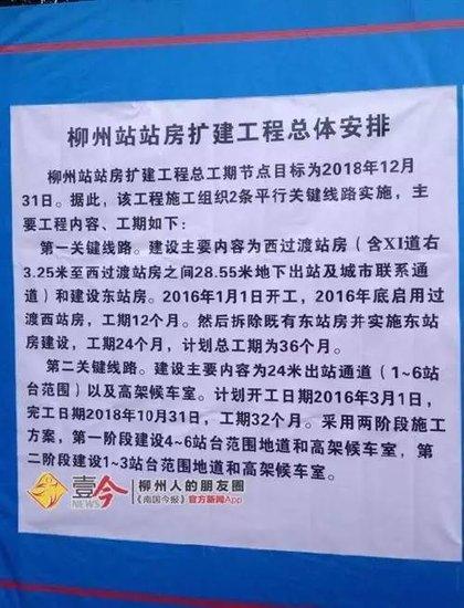 柳州火车站改造开工 5年后新柳州火车站将成广西第二大站