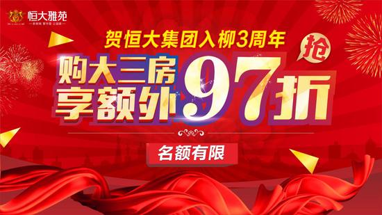 恒大雅苑|贺恒大入柳3周年,钜惠来袭!购房享额外97折,名额有限!