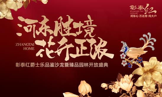 """""""河东胜境,花开正浓""""彰泰红臻美园林开放,致献城市圈层"""