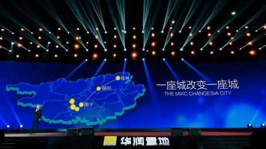 柳州因此万象——柳州华润万象城招商发布会璀璨绽放   万象城上 城市资本坐标——萬象SOHO盛大面世