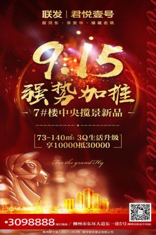 联发·君悦壹号全新7# 73-140㎡中央揽景尊邸 全新力作 盛世登场