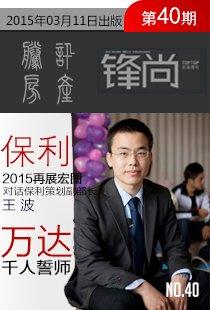 锋地产期刊2015年第40期