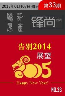 锋地产期刊2015年第33期