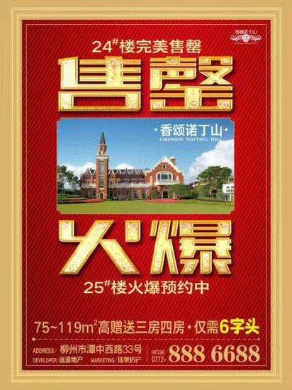 """柳州再现""""日光盘"""",香颂诺丁山为何如此火爆?"""