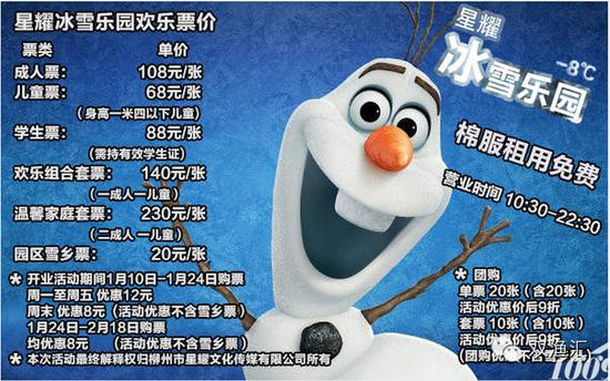 没见过雪的柳州人容易被骗?