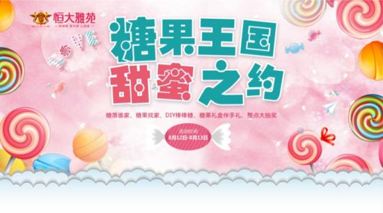 柳州恒大雅苑·糖果王国开启缤纷周末,一起来甜蜜相约!