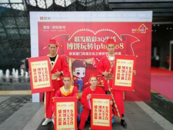 博饼赛引爆联发·君悦壹号厦门风情文化节