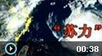"""台风预警 """"苏力""""进东海"""