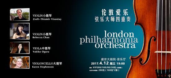 来听伦敦管弦乐大师四重奏 让你飞升音乐上神
