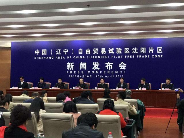沈阳市人民政府关于公布中国(辽宁)自由贸易试验区沈阳片区首批政策清单的通知