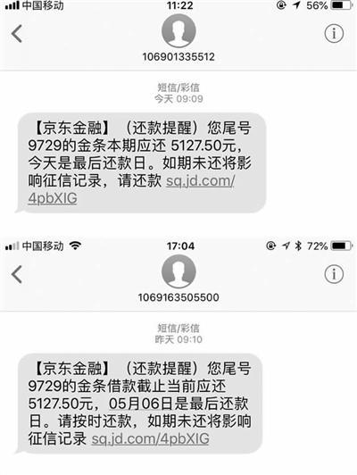 女孩网购遇退款骗局 被骗1.5万元