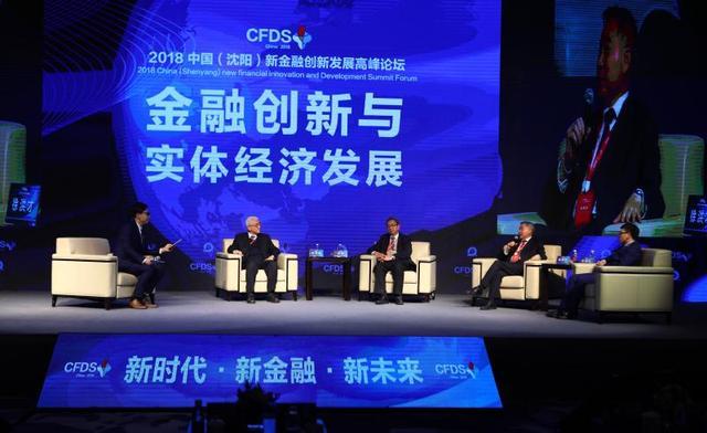 2018中国(沈阳)新金融创新发展高峰论坛在沈阳成功举行